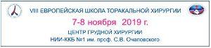 Ведущий торакальный хирург ННИИТ принял участие в работе VIII Европейской школы торакальной хирургии в Краснодаре